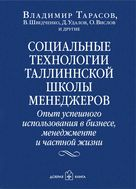 Book-cover-with-Tarasov-136x189px.jpg