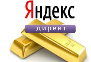 yandex-direct-gold-314x215.jpg